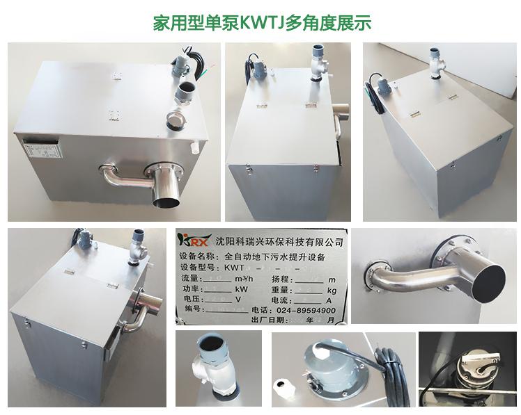 KWTJ家用单泵污水提升器.jpg