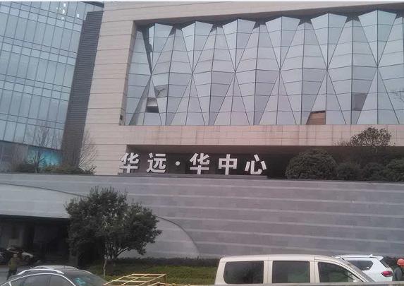 華遠華中心.png