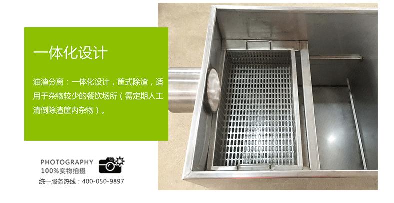 強排一體化餐飲油水分離器_01 (4).png