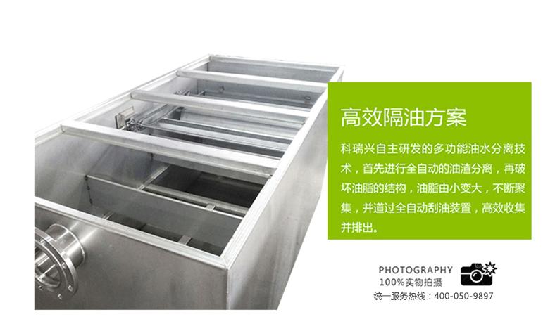 強排一體化餐飲油水分離器_01 (5).png