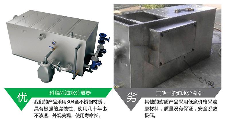 強排一體化餐飲油水分離器_01 (12).png